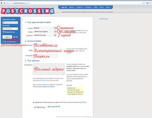 Регистрация на сайте посткроссинга
