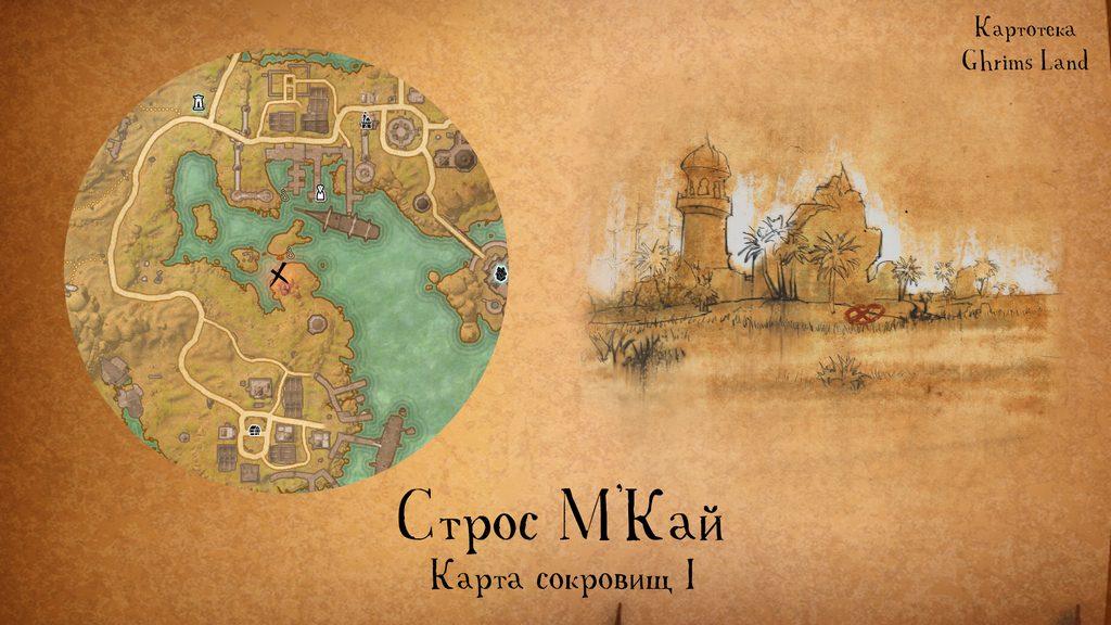 карты сокровищ The Elder Scrolls online, TES